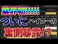【緊急速報】ハイロー完全撤退の真実 最新版!!!!!! バイナリー
