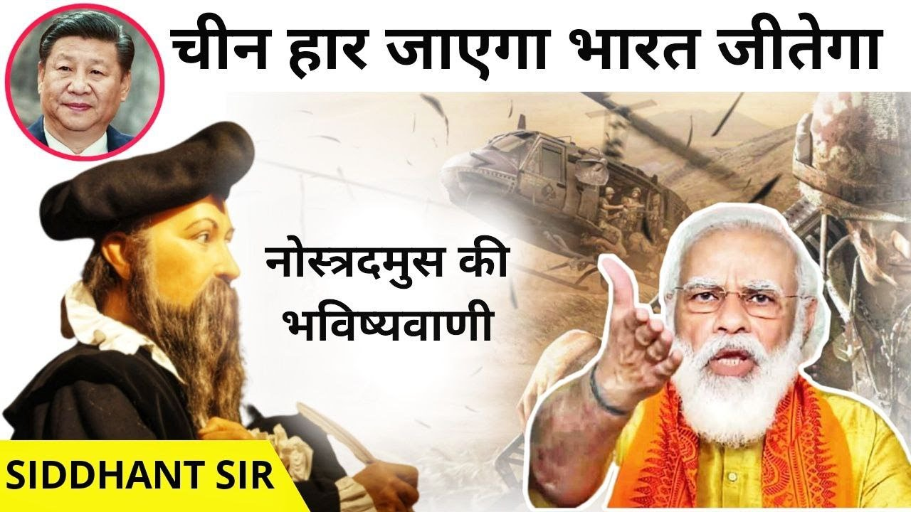 Download Nostradamus Predictions in Hindi || Nostradamus Predictions 2021 about India