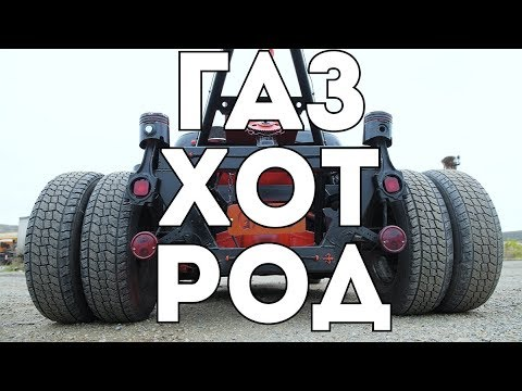 АДОВ ЭВАКУАТОР: ХОТ-РОД из грузовика #ЧУДОТЕХНИКИ №50