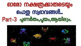 Astrology   അസ്ട്രോളജി   malayalam astrology