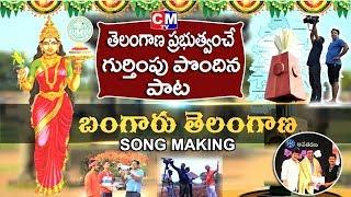 Bangaru Telangana Formation Day Song Making 2018 | Telangana Best Song | Media Masters