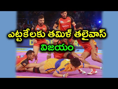 Pro Kabaddi League 2017 :Tamil Thalaivas register first win against Bengaluru Bulls |Oneindia Telugu