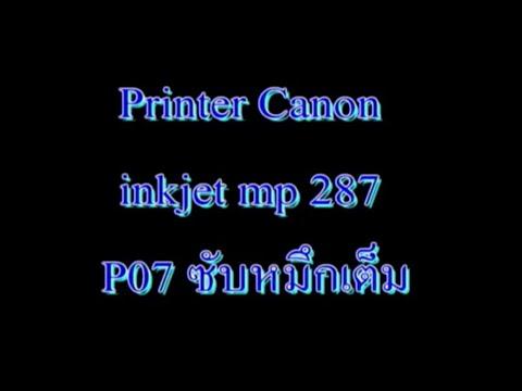 mp287 ขึ้น p07