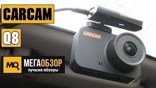 CARCAM Q8 обзор видеорегистратора