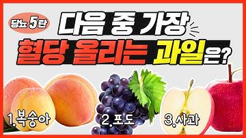 5탄. 당뇨에 나쁜 과일 4가지 vs 당뇨에 좋은 과일 4가지 콕 찝어드려요! [정라레]