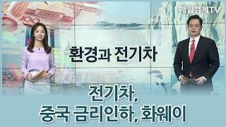 전기차, 중국 금리인하, 화웨이 / 앵커대담 / 매일경제TV