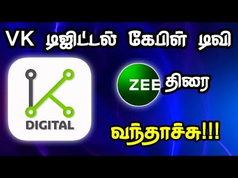 VK DIGITAL ஜீ திரை இணைப்பு || VK DIGITAL Zee Thirai Channel Added || For Tamil || Tamil Dth