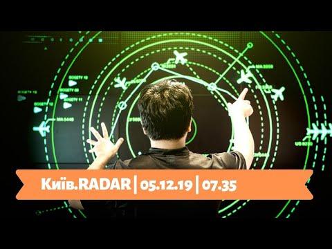 Телеканал Київ: 05.12.19 КиївRADAR 07.35
