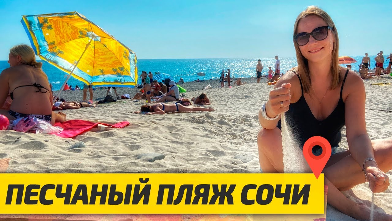 Отдых в Сочи 2020: Песчаный ПЛЯЖ в Олимпийском Парке. ЦЕНЫ на отдых. Бархатные сезоны