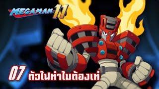 ตัวไฟทำไมต้องเท่ | Megaman 11 #07 Torch man