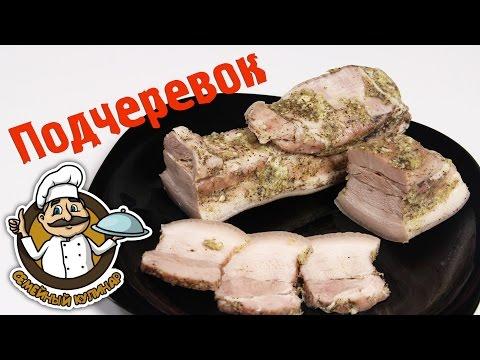 Как вкусно приготовить подчеревок из свинины