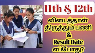 12th Result Date | 12th paper valuation | 11th result date