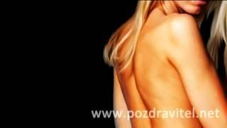 Красивая и сексуальная видео открытка для любимой девушки