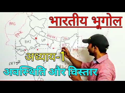 INDIAN GEOGRAPHY: CHAPTER-1 | LOCATION AND EXPANSION  for all govt exam