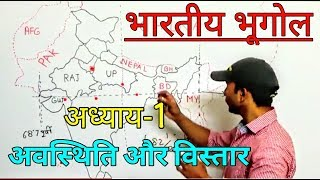 INDIAN GEOGRAPHY: CHAPTER-1 | Subscribe This Channel and See the Change