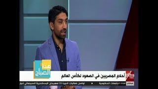هذا الصباح   إسلام الشاطر: كنت أتمنى أن أرى محمد أبو تريكة وأحمد حسن في كأس العالم
