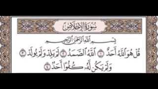 تحفيظ سورة الاخلاص - بصوت الشيخ مشاري العفاسي ( تكرار )   Quran Karim القرآن الكريم