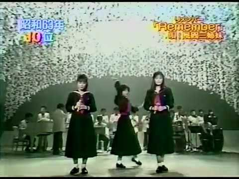 風間三姉妹 Remember (1987) [浅香唯 大西結花 中村由真]