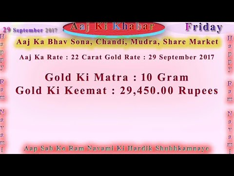 Aaj Ka Rate Gold, Silver, Currency, Share Market 29 September 2017 India Market News in Hindi