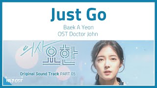Baek A Yeon (백아연) - Just Go OST Doctor John Part 5 | Lyrics