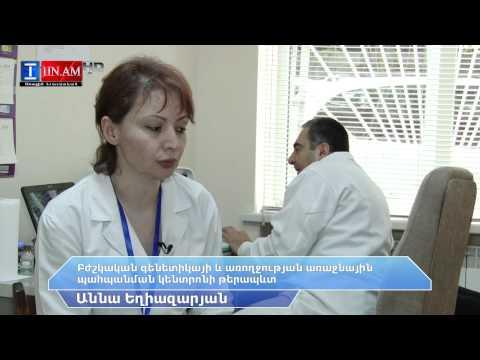 «Ցավազրկող». Երևանյան հիվանդության առեղծվածն ու առանձնահատկությունները