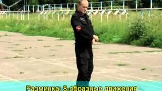 Рукопашный бой система спецназа ГРУ часть 7