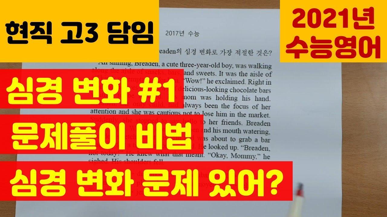 2021년 수능영어 - 심경변화 유형 풀이 비법 #1