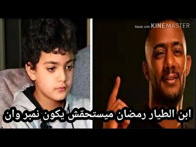 ابن الطيار الموقوف مدي الحياة:محمد رمضان ميستحقش يكون نمبر وان