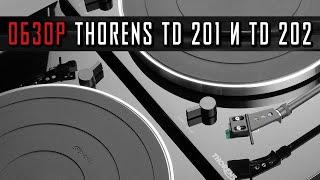 ОБЗОР ПРОИГРЫВАТЕЛЕЙ ВИНИЛА Thorens TD 201 и Thorens TD 202