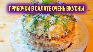 САЛАТ С ГРИБАМИ на Новый год. Куриный Слоеный Салат с Грибами и Черносливом. 4K
