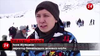 Кыргызстан – второй Куршевель?(Обыкновенный зимний отдых, казалось бы, - санки, сноуборды, лыжи. Однако вот место для этого – вовсе не обыкн..., 2015-03-14T15:36:30.000Z)