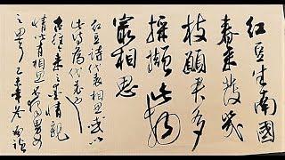 行書書寫章法布局示範-臺灣書法家吳啟禎書法教學-紅豆生南國,春來發幾枝。願君多采擷,此物最相思。