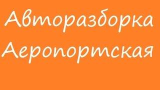 лучшие запчасти китайские  купить Одесса недорого заказать недорогие(Аеропортская лучшие запчасти китайские купить Одесса недорого заказать недорогие 10380., 2015-10-30T12:24:23.000Z)