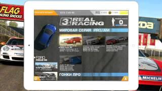 Как взломать Real Racing 3  на деньги и монеты на iOS ?