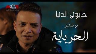 النجم طارق الشيخ كليب جابونى الدنيا من مسلسل الحرباية رمضان 2017
