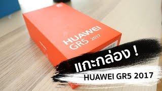 ร้อนๆ !! แกะกล่อง HUAWEI GR5 2017 กันให้ดูเต็มๆ ว่าข้างในเป็นอย่างไร !(แกะกล่องกันให้ดูไปเลย สำหรับ Huawei GR5 2017 สำหรับเพื่้อนๆที่อยากดูสเป็คเต็ม..., 2017-01-12T10:13:32.000Z)