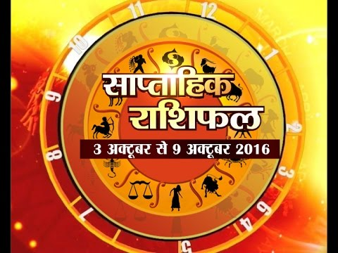 Astrology Sitare Hamare Saptahik Rashifal 3 -9 October 2016