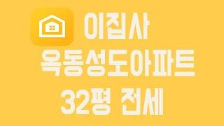 울산 남구 옥동 올리모델링 첫입주 성도 아파트 전세 3…