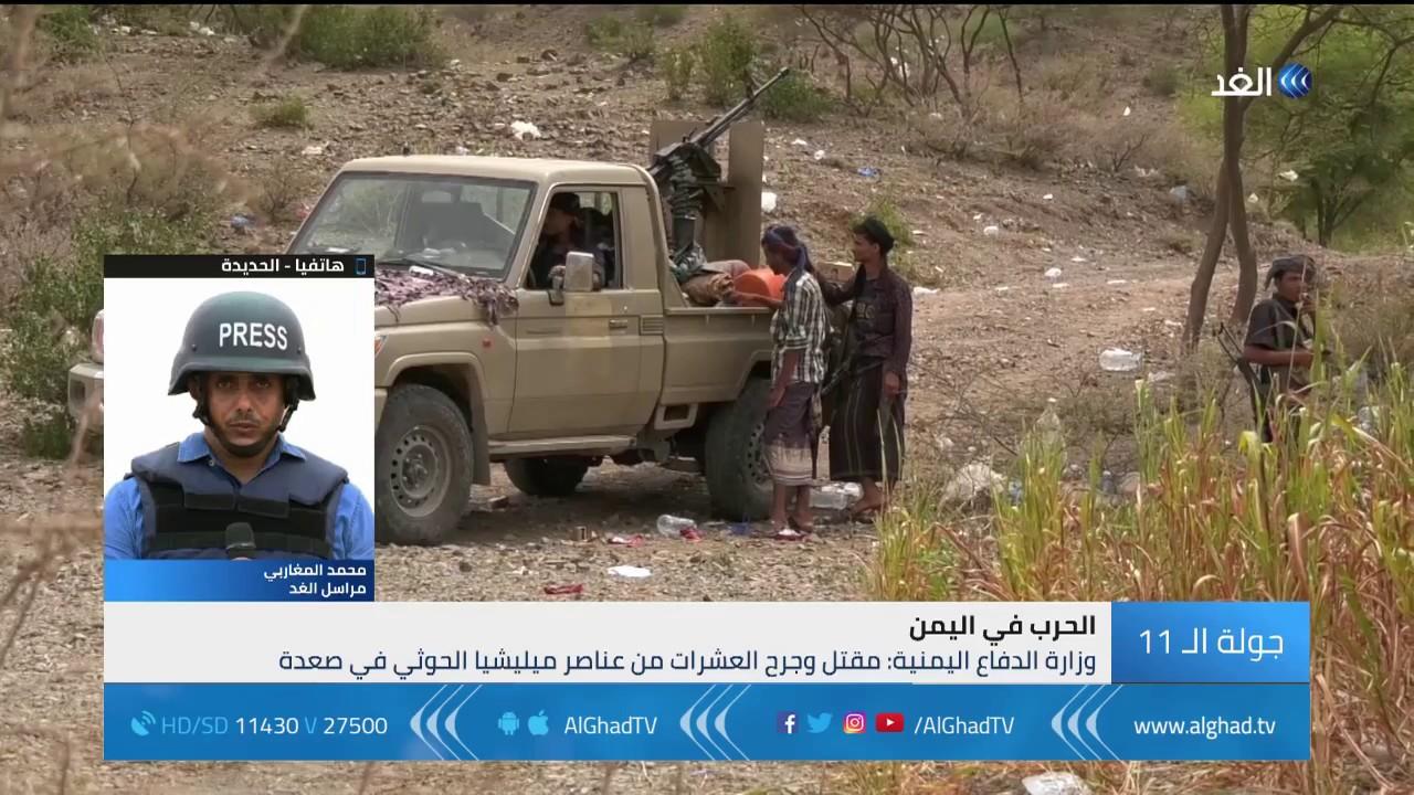 مراسل الغد يرصد تطورات المعارك في الحديدة بين الجيش اليمني وميليشيا الحوثي