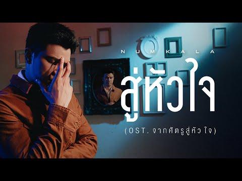 ฟังเพลง - สู่หัวใจ Num Kala หนุ่ม กะลา (Ost.จากศัตรูสู่หัวใจ) - YouTube