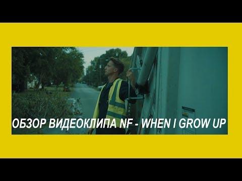 РЕЖИССЕР СМОТРИТ: NF - When I Grow Up (разбор)