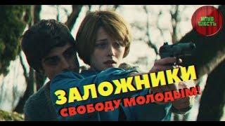 """ОБЗОР ФИЛЬМА """"ЗАЛОЖНИКИ"""", 2017 ГОД (#Кинонорм)"""