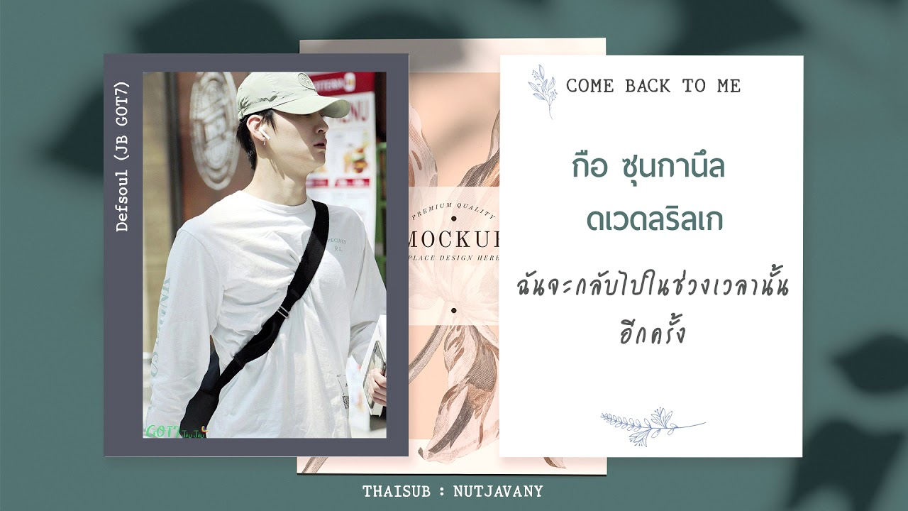 [THAISUB] Defsoul (GOT7 JB) - COME BACK TO ME