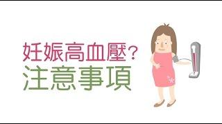 妊娠高血壓 注意事項 Part1