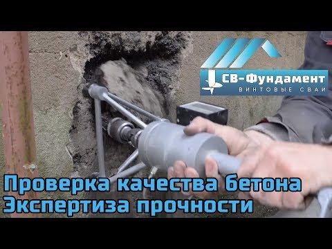 Вопрос: Как подобрать бетон для проекта?