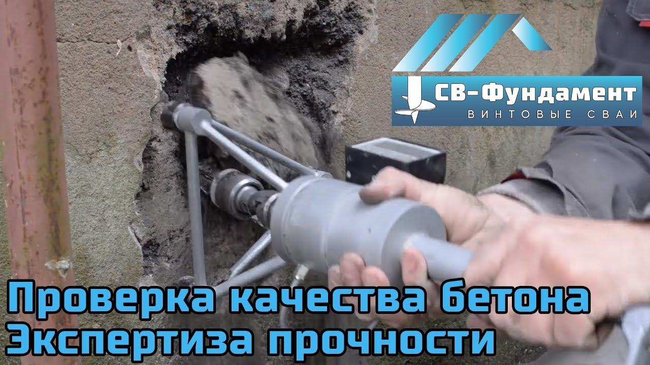 Как выбрать качественный бетон??? Как проверить его качество??? Выездная лаборатория.