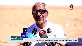 مشروع مسام لنزع الألغام .. دور سعودي للتخليص اليمن من كارثة حوثية  | تقرير رشاد النواري