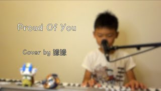 Proud of you Cover by 謙謙Cian