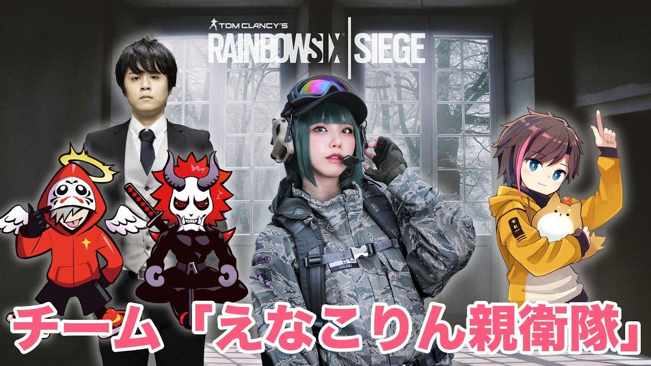 【 R6S】大会本番!チーム「えなこりん親衛隊」→二次会