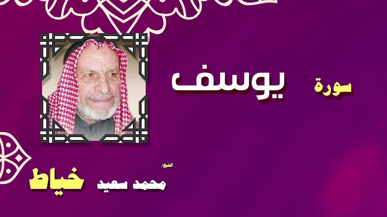 القران الكريم بصوت الشيخ محمد سعيد خياط | سورة يوسف